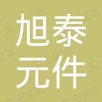 深圳市旭泰元件电子有限公司