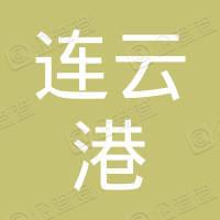 连云港水表厂