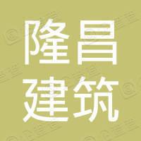 蒲城隆昌建筑工程有限公司