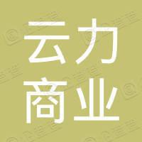 深圳云力商业保理有限公司