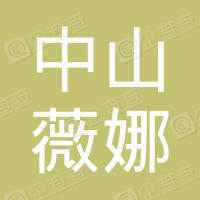 中山市薇娜化妆品有限公司