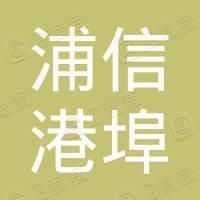重庆市浦信港埠实业有限公司