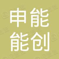 上海申能能创能源发展有限公司