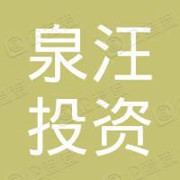 青海泉汪投资管理有限公司