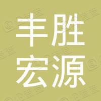 山西丰胜宏源防腐木有限公司