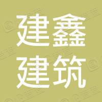 富平县建鑫建筑工程有限公司