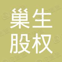 杭州巢生股权投资基金合伙企业(有限合伙)