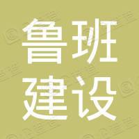 山东鲁班建设集团总公司