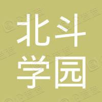 成都北斗学园科技有限公司