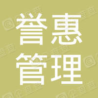 深圳譽惠管理咨詢有限公司