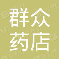 徐州市贾汪区贾汪镇群众药店有限公司
