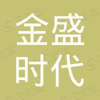 深圳市金盛时代电子有限公司