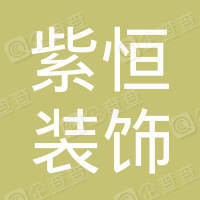 福州紫恒装饰工程设计有限公司宁德分公司