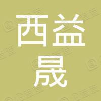 陕西益晟信息科技有限公司