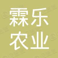 宁强霖乐农业有限公司
