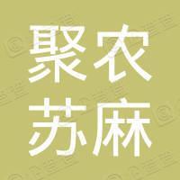 镇巴县聚农苏麻科技种植专业合作社