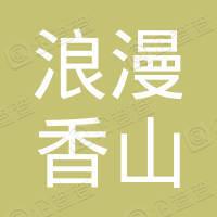 株洲浪漫香山文化娱乐有限公司