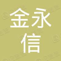 西安金永信建材租赁有限公司