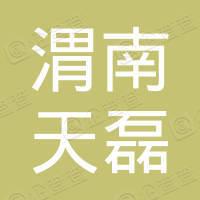 渭南市华州区天磊建筑工程有限公司