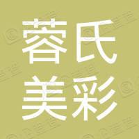 广州蓉氏美彩商贸有限公司