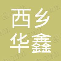 西乡县华鑫甜叶菊专业合作社