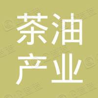 勉县茶油产业发展专业合作社