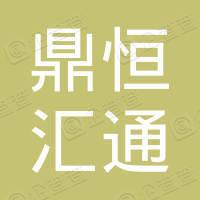 陕西鼎恒汇通信息科技有限公司
