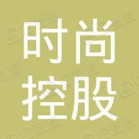 广东时尚控股有限公司