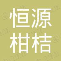 城固县恒源柑桔专业合作社