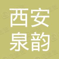 西安泉韵电子科技有限公司