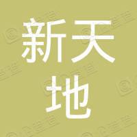 醴陵市新天地人力资源服务有限公司