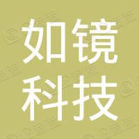 深圳市如镜科技有限公司