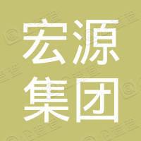 山西蒲县宏源集团郭家山煤业有限公司