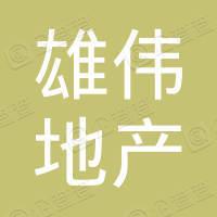 陕西雄伟房地产开发有限公司