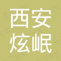 西安炫岷汽车租赁有限公司