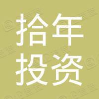 奉新拾年投资合伙企业(有限合伙)