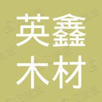 郯城英鑫木材加工厂