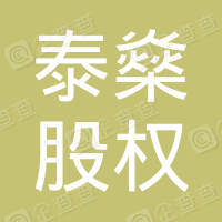 宁波梅山保税港区泰燊股权投资合伙企业(有限合伙)