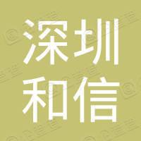 深圳市和信微电子有限公司