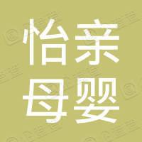 怡亲(南京)母婴用品有限公司