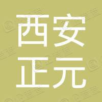 西安正元房地产开发有限公司