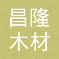 兰陵县昌隆木材加工厂
