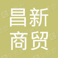 西安昌新商贸有限公司