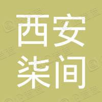西安柒间建筑设计工程有限公司