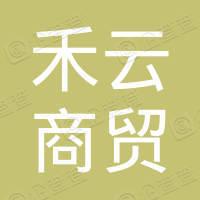 聊城禾云商贸有限公司