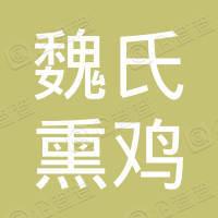 聊城市东昌府区龙胜斋魏更庆魏氏熏鸡有限公司