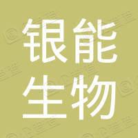西安银能生物科技股份有限公司