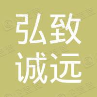 襄阳弘致诚远广告传媒有限公司