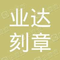 上海业达刻章有限公司