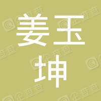 齐河县姜玉坤配镜中心十一店